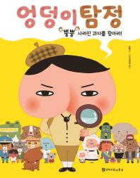 엉덩이 탐정: 뿡뿡 사라진 과자를 찾아라(양장본 HardCover)