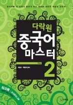 다락원 중국어 마스터. STEP 2(CD2장, 워크북1권포함)