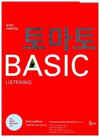 토마토 BASIC LISTENING(TAPE 별매)(토익이 가벼워지는)(2판)