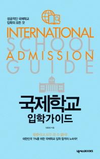 국제학교 입학가이드