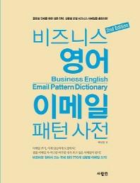 비즈니스 영어 이메일 패턴 사전(2판)