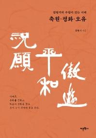 김병기의 수필이 있는 서예 축원, 평화, 오유