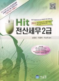 전산세무 2급(2012)