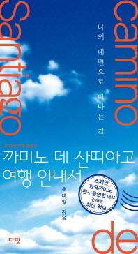 까미노 데 산띠아고 여행 안내서 ///10004