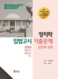 정치학 입법고시 기출문제: 답안과 강평(2020)