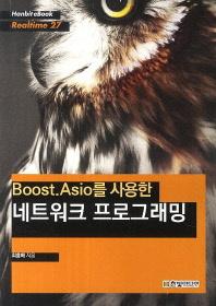 네트워크 프로그래밍(Bost.Asio를 사용한)(Hanbit eBook Realtime 27)