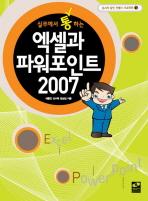 액셀과 파워포인트 2007(실무에서 통하는)(문서의 달인만들기 프로젝트 1)