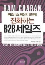 진화하는 B2B세일즈: 비즈니스 혁신의 8단계