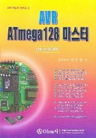 AVR ATMEGA 128 마스터