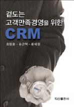 겉도는 고객만족경영을 위한 CRM(양장본 HardCover)