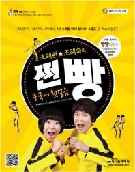 쩐빵 중국어 첫걸음(조혜련 조혜숙의)(CD1장포함)