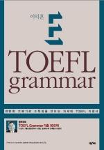 이익훈 E-TOEFL GRAMMAR