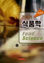 식품학(21세기)