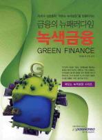 녹색금융(금융의 뉴패러다임)