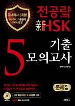 신HSK 5급 기출모의고사 문제집(전공략)(MP3CD1장포함)