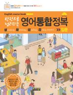 영어통합정복: 입문(한권으로 정리되는)(MP3CD1장포함)(EBSe 린홍의 방과 후 영어 통합 LEVEL 1)