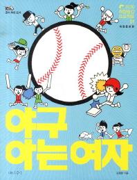 야구 아는 여자(개정증보판)(2030 취향공감 프로젝트 1)
