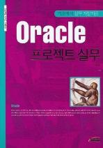 ORACLE 프로젝트 실무(프로젝트 시리즈 6)