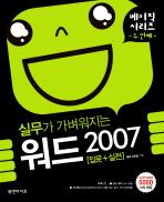 워드 2007: 입문 실전(실무가 가벼워지는)(CD1장포함)(베이직 시리즈 2)