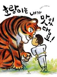 호랑이는 내가 맛있대요!(마음속 그림책 15)(양장본 HardCover)