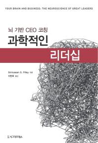 과학적인 리더십(뇌 기반 CEO 코칭)(반양장)
