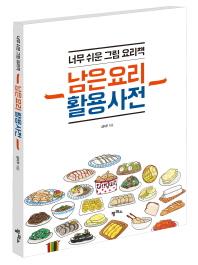 남은 요리 활용 사전