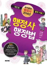 행정사 행정법(국가공인 행정사)(2014)
