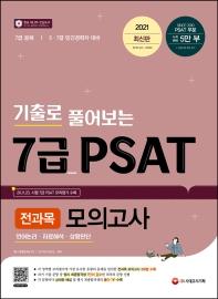 기출로 풀어보는 7급 PSAT 모의고사(2021)