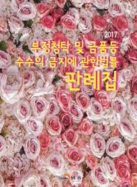 부정청탁 및 금품등 수수의 금지에 관한법률 판례집(2017)