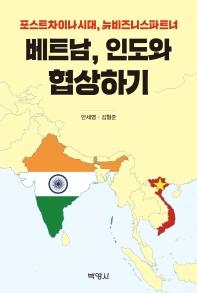 베트남, 인도와 협상하기