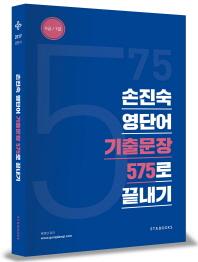 손진숙 영단어 기출문장 575로 끝내기(2017)(공단기)