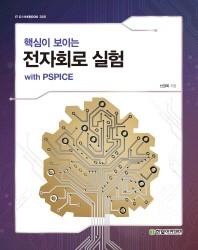 전자회로 실험 with PSPICE(핵심이 보이는)(IT CookBook 368)