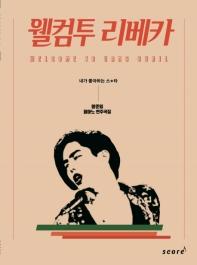 웰컴투 리베카: 양준일 피아노 연주곡집(내가 좋아하는 스★타)