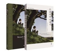 수레바퀴 아래서(한글판+영문판)(더클래식 세계문학 컬렉션 20)(전2권)