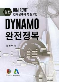 실전 Dynamo 완전정복
