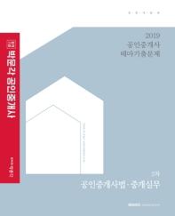 공인중개사법 중개실무 테마기출문제(공인중개사 2차)(2019)