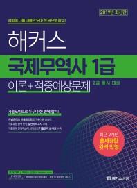 국제무역사 1급 이론+적중예상문제(2019)