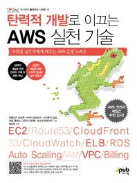 탄력적 개발로 이끄는 AWS 실천 기술(제이펍의 클라우드 시리즈 13)