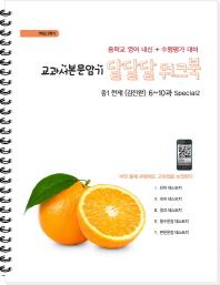 중학 영어 중1-2 교과서본문암기 달달달 워크북(천재 김진완)(2016)(스프링)