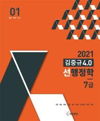 김중규 4.0 선행정학 7급(2021)(전2권)