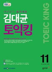 김대균 토익킹(EBS 라디오)(2018년11월호)
