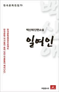 백신애 단편소설 일여인(한국문학전집  73)