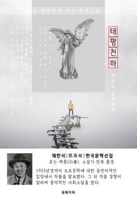 태평천하 - 채만식 한국문학선집(장편소설)