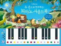 피아노 사운드북(두 손으로 연주하는)