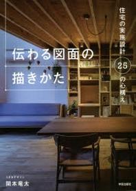 傳わる圖面の描きかた 住宅の實施設計25の心構え