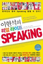 이현석의 리얼 라이프 SPEAKING(MP3CD1장포함)