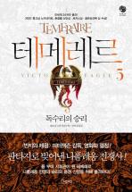 테메레르. 5: 독수리의 승리(노블마인 판타 빌리지(FANTA VILLAGE))