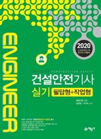 건설안전기사 실기 필답형+작업형(2020)(개정판)