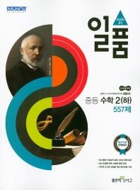 중등 수학2(하) 557제(2019)