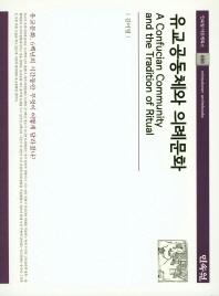 유교공동체와 의례문화(민속원 아르케북스 98)(양장본 HardCover)